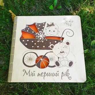Деревянный детский фотоальбом для девочки Мій перший рік, Мой первый год, альбом для фото