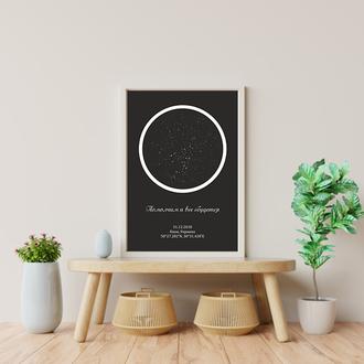 Карта звёздного неба 003