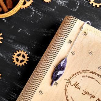 Закладка фіолетова Пір'їнка. Закладка ручної роботи Пір'їнка. Геометрична закладка для книги Листок