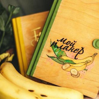 Банановый планер в деревянной обложке