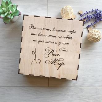 Подарочная деревянная коробка с индивидуальной гравировкой