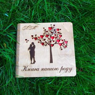 Дерев'яний фотоальбом КНИГА НАШОГО РОДУ, альбом для фото з дерева
