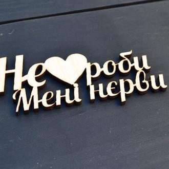 """деревянная надпись """"Не роби мені нєрви"""",Сувенир из дерева, деревянный топпер, интерьерные слова"""