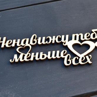 """Деревянная надпись """"Ненавижу тебя меньше всех"""", прикол, деревянный топпер, интерьерные слова"""