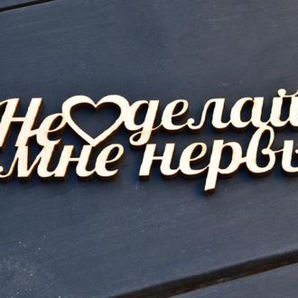 """Деревянная надпись """"Не делай мне нервы"""", прикол, деревянный топпер, интерьерные слова"""