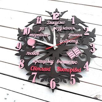Часы настенные, часы именные учителю, подарок учителю A0236