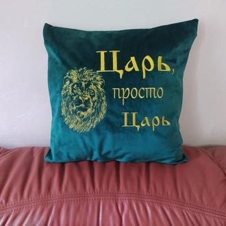Подушка подарок Царь просто Царь