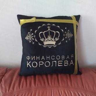 Подушка подарок Финансовая королева