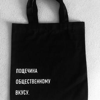 Еко сумка, шоппер