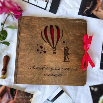 Деревянный фотоальбом - воздушный шар и пара. Альбом для теплых воспоминаний | фотоальбом из дерева