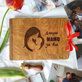 Фотоальбом з дерева для мами - подарунок мамі на день народження | дерев'яний альбом мамі