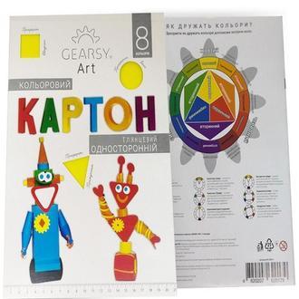 Цветной глянцевый картон «Gearsy Art» А4 (8 листов)