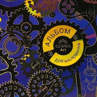 Альбом для рисования «Gearsy Art» синий 12 листов