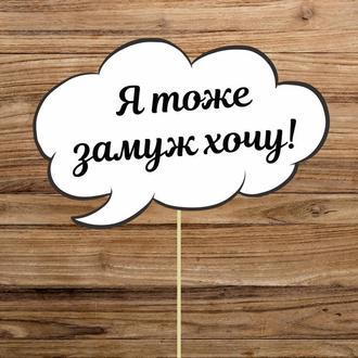 "Табличка ""Я тоже замуж хочу!"" (арт. FMC-16)"