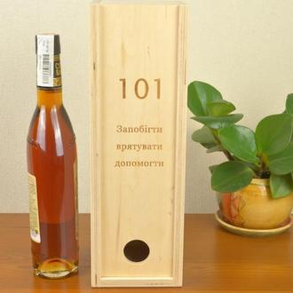 Коробка для вина с гравировкой, Подарок пожарному на день рождения BB-02