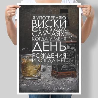 Постер Я употребляю виски только в двух случаях