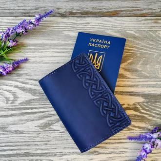 Обложка на паспорт кожаная синяя с тиснением  кельтский узел Украина ручная работа