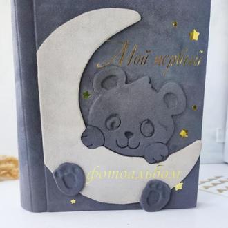 Первый фотоальбом для мальчика с мишкой