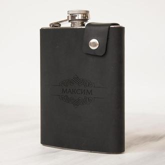 Кожаная фляга для алкоголя с персональной гравировкой имени, 240 мл, Black