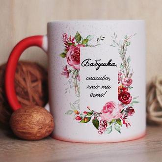 Чашка хамелеон с блёстками для бабушки