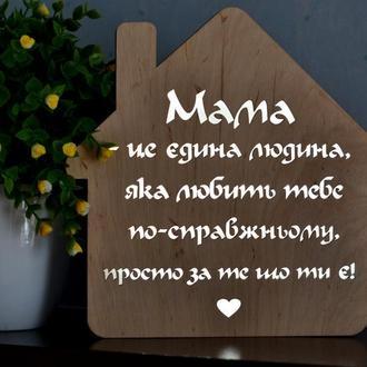 Светильник в подарок для мамы