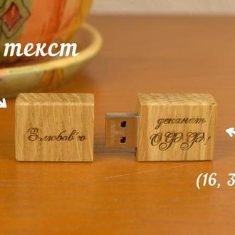 Флешки USB с гравировкой из дерева на 16, 32 Гб WF-10