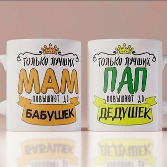 Чашка для родителей
