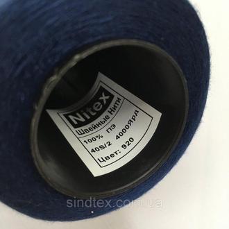 Нитка швацька 100% PE 40/2 кол S-920 синий темный (боб 4000ярдов) NITEX (ВЕЛЛS-920)