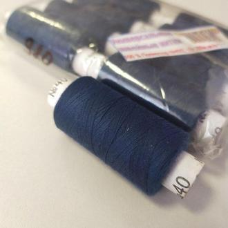 Цвет:920 Нитки в катушках, швейные 100% полиэстер 40/2 (боб 200м) (ВЕЛЛ-499)