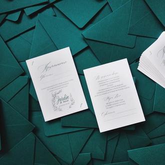 Emerald Свадебные приглашения / подарочные сертификаты весільні запрошення сертифікат