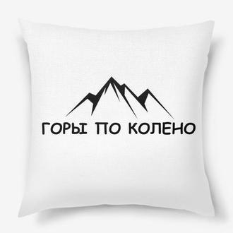 Декоративная подушка горы Киев, подушка гори Карпати, подушка путешественнику, подарок туристу Киев