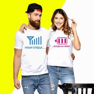 Парные футболки  Push IT с надписью Наши сердца всегда на связи  Код ФП000320