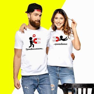 Парные футболки  Push IT с принтом Магниты Противоположности притягиваются Код ФП000339