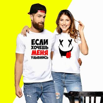 Парные футболки Push IT с надписью Если хочешь меня улыбнись Код ФП000499