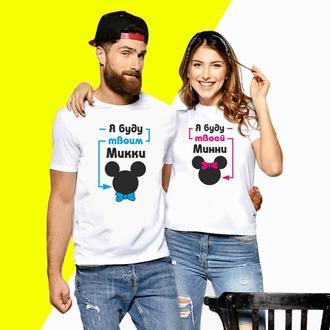 Парные футболки Push IT с надписью Я буду твоей Минни, Я буду твоим Микки  Код ФП000371