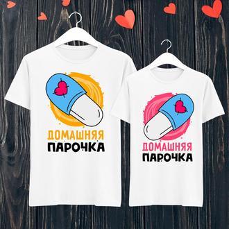 Парные футболки Push IT с принтом Домашняя парочка ФП001428