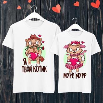 Парные футболки Push IT с принтом Я твой котик  Мурр мурр ФП001417