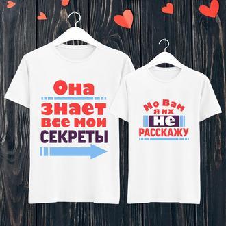 """Парные футболки с принтом """"Она знает все мои секреты / Но, Вам я их не расскажу"""" ФП001414"""