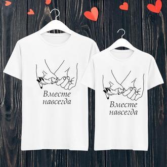 """Парные футболки с принтом """"Вместе навсегда"""" Push IT ФП003157"""