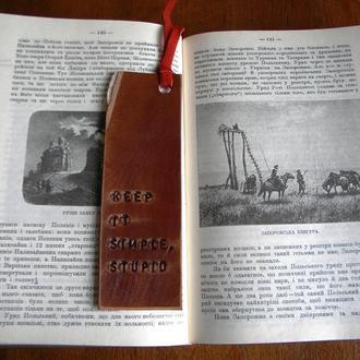 Кожаная закладка для книг
