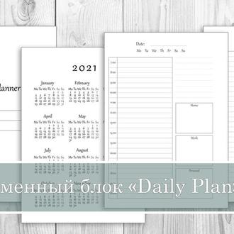 """Сменный блок для планера """"Daily Plan"""" (Планы на день, Ежедневник), А5. Готовый блок"""