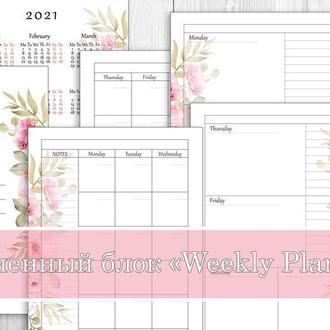 """Сменный блок для планера """"Weekly Plan"""" (Планы на месяц, неделю, линия), А5. Готовый блок"""