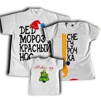 """ФП004368 Футболки Push IT Фэмили Лук Family Look для всей семьи """"Дед Мороз, Снегурочка, Новый Год"""""""
