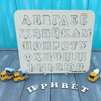 """Дерев'яний пазл-сортер """"Російський алфавіт"""", дерев'яний алфавіт, пазл для дітей"""