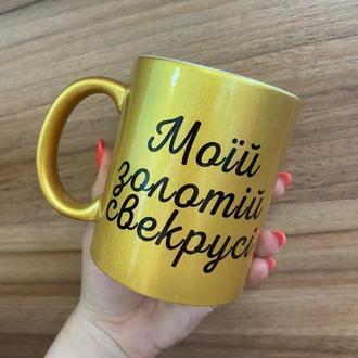 """Чашка """"Моей золотой свекрови"""""""