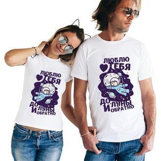 """ФП004630 Парные футболки Push IT с принтом """"Люблю тебя до луны и обратно"""""""