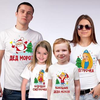 """ФП004594 Футболки Push IT Фэмили Лук Family Look для всей семьи """"Новогодняя семья"""""""