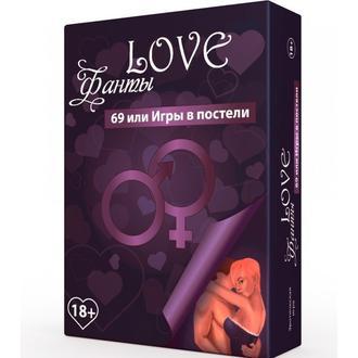 """Игра для пары: """"LOVE-Фанты: 69 или игры в постели"""""""