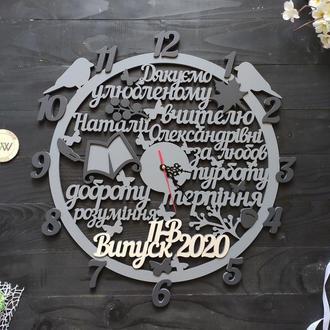 """Настенные часы """"Любимому учителю"""" подарок на выпускной, 1 сентября, день учителя"""