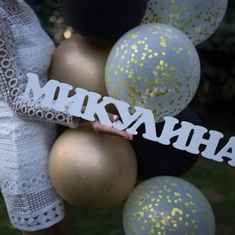 Фамилия для девичника, объемная фамилия для праздника, фамилия из дерева